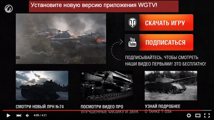 Watch Time world of tanks