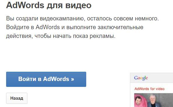 Youtube-Adwords-final-step