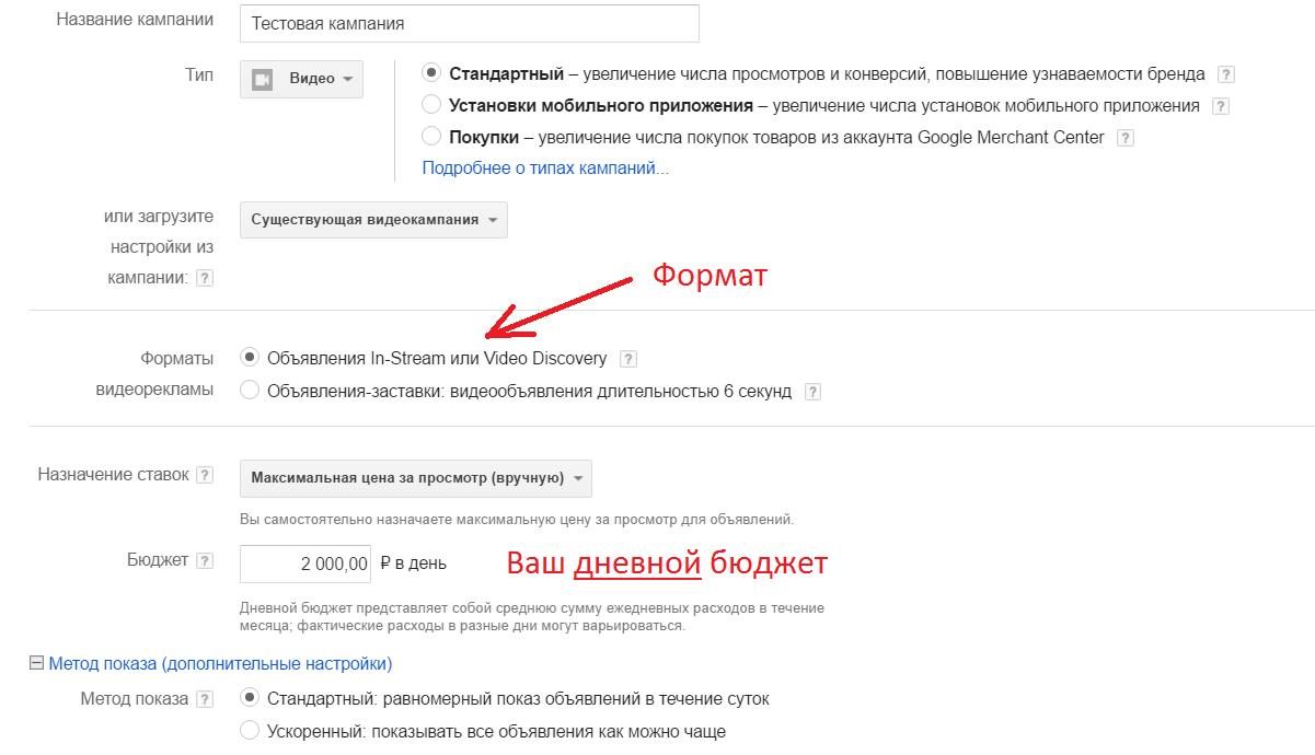 Youtube-Adwords-format