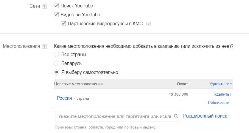 Youtube-Adwords-strani