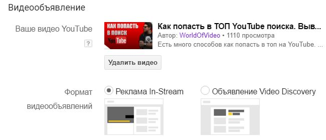 youtube-adwords-format-reklami