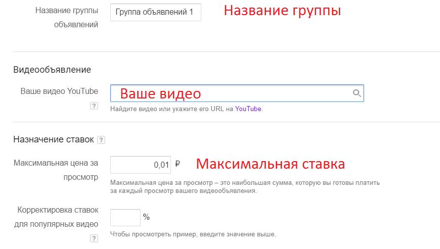 youtube-adwords-stavka