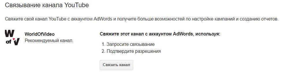 youtube-adwords-svyaz-kanalov