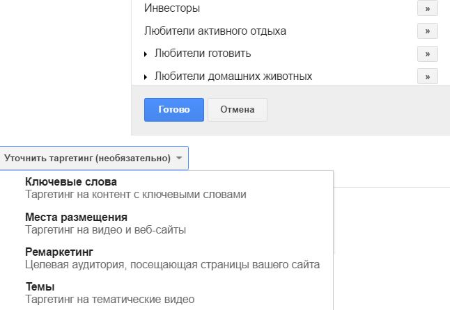 youtube-adwords-targeting