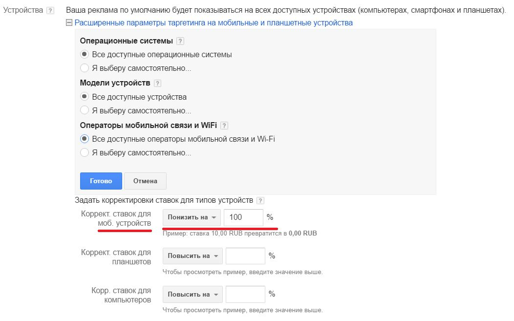youtube-adwords-ustroistva
