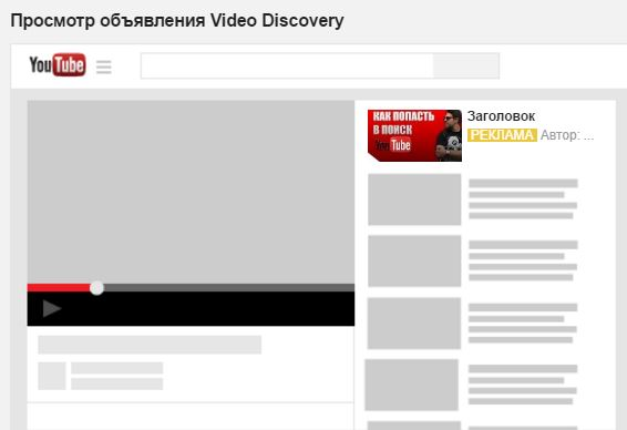youtube-adwords-video-discovery